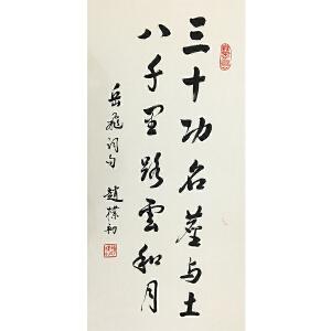 赵朴初《岳飞词句》著名书法家