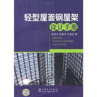 【二手九成新】轻型屋面钢屋架设计手册 9787512303997 中国电力出版社