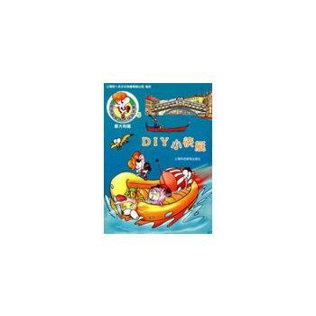 DIY的小快艇——                                  聪明鼠哈卜杰环游世界 意大利篇
