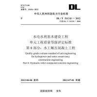 DL/T5113.82012 水电水利基本建设工程单元工程质量等级评定标准?第8部分:水工碾压混凝土工程(代替DL/T