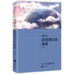 李四光:看看我们的地球 又名:穿过地平线 统编小学语文教材四年级下册快乐读书吧指定阅读