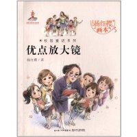 【旧书二手书九成新】杨红樱画本校园童话系列:优点放大镜