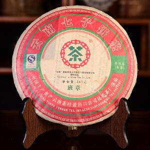 【两片一起拍】2007年彩班章中茶牌老班章 古树生茶357克/片