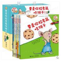 要是你给老鼠吃饼干全套9册系列 现货柯林斯绘本 感受爱与真 要是你给小老鼠吃饼干 精装绘本学校指定版本用书 儿童绘本3