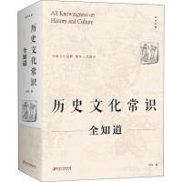 历史文化常识全知道 江西美术出版社