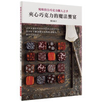 【预订】夹心巧克力的魔法响宴 港台原版 餐饮食谱