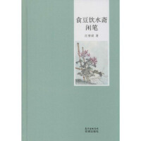 【二手旧书8成新】食豆饮水斋闲笔 汪曾祺 9787536075351 广东花城出版社