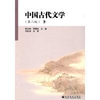【旧书二手书8成新】中国古代文学第2版第二版下 郭兴良 周建忠 高等教育出版社 978704025