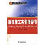 数控加工实训指导书 胡翔云,程洪涛 武汉大学出版社