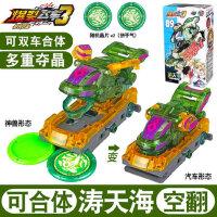 奥迪双钻暴力暴烈爆裂飞车3代涛天海合体夺晶变形男孩玩具684205