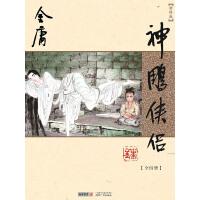 神雕侠侣(全4册)【精装本】(电子书)