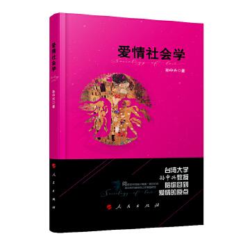 爱情社会学(罗辑思维推荐) 台湾大学孙中兴教授,陪你一起回到爱情的原点