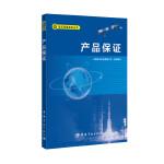 产品保证 航天质量技术丛书
