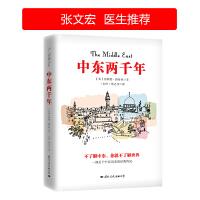 """中东两千年:一本了解中东历史,理解现代中东政治困局的进阶级专著,曾荣获台湾《中国时报》 """"十大好书奖"""""""