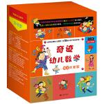 奇迹幼儿数学精品大套装(全18册)