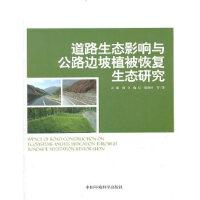 道路生态影响与公路边坡植被恢复生态研究【正版书籍,满额优惠,可开发票】