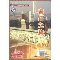 新华书店正版 中国行 南昌之旅 中英双语字幕.双语配音DVD