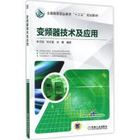 变频器技术及应用 李方园,刘长国,刘雁 编著