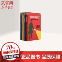 卧底经济学(套装4册) 中信出版社