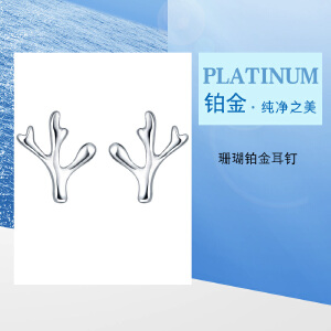 六福珠宝PT950铂金耳钉女珊瑚系列白金耳钉耳饰 GCPTBE0001