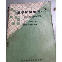 【二手9成新】围棋初级指导(一二三册)(日)加藤正夫著北京科学技术出版社