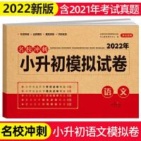 小升初试卷语文 2021新版小升初模拟试卷部编人教版