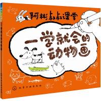 阿彬叔叔课堂--一学就会的动物画 阿彬叔叔 9787122171139 化学工业出版社