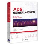 ADS信号完整性仿真与实战