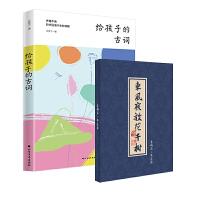 给孩子的古词+东风夜放花千树草稿本(套装共2册)