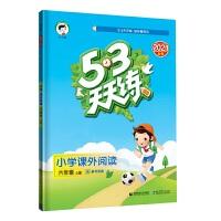 53天天练 小学课外阅读 六年级上册 通用版 2021秋季 含参考答案