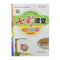 2018秋 新版 七彩课堂 四年级上册 语文 人教实验版 河北教育出版社