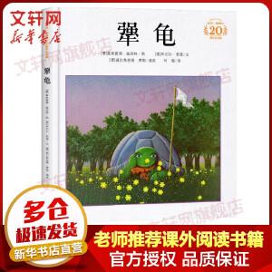 犟龟(米切尔・恩德绘本20周年纪念版) 二十一世纪出版社