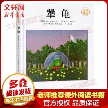 犟龟(米切尔·恩德绘本20周年纪念版) 二十一世纪出版社集团 【文轩正版图书】