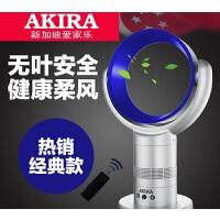 爱家乐 电风扇AX100 无叶风扇 台式落地扇 家用空气循环扇 自然风 遥控