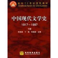 【旧书二手书8成新】中国现代文学史1917-1997下册 朱栋霖 高等教育出版社 97870400