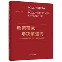 政策研究与决策咨询:研究室2017年调研成果选 9787517126621 黄守宏 中国言实出版社
