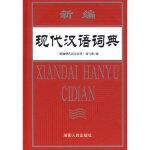【新书店正版】新编现代汉语词典 方林 湖南人民出版社