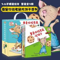 要是你给老鼠吃饼干系列 全9册 美国教师推荐 小学低年级课外阅读书籍儿童绘本7-8-10岁故事书本 动物小说图画书童书