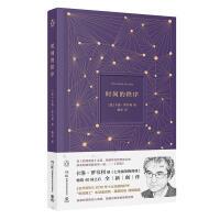正版现货 时间的秩序 精装 用诗意语言探索时间的本质 卡洛罗韦利 著 博集天卷 湖南科技出版社