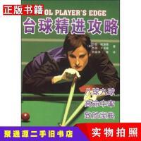 【二手9成新】台球精进攻略[美]杰瑞・卡诺威(北京体育大学出版社