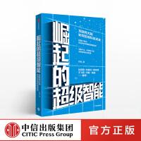 崛起的超级智能 刘锋 著 刘慈欣、周鸿�t 推荐 中信出版社图书 正版书籍
