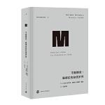 理想国译丛・不敢懈怠:曼德拉的总统岁月(NO:034)