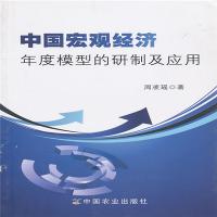 【二手书旧书8成新】中国宏观经济年度模型的研制及应用周凌瑶 著中国农业出版社9787109137066