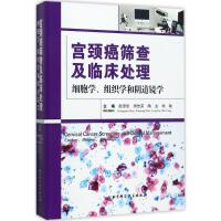 宫颈癌筛查及临床处理:细胞学、组织学和阴道镜学 赵澄泉 等 主编