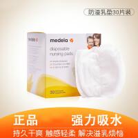 防溢乳垫孕产孕妇一次性哺乳喂奶防漏乳垫30片装