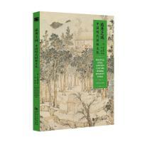 蕴秀之域:中国明代园林文化 河南大学出版社有限责任公司
