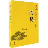 现货正版 周易 阅读无障碍本 宗教哲学 古典名著 课外阅读经典