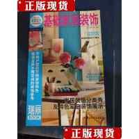 [旧书二手9成新]基础家居装饰 /北京《瑞丽》杂志社 编 中国轻工业出版社