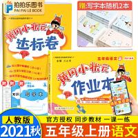 黄冈小状元五年级上语文达标卷作业本人教版
