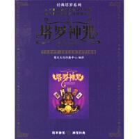 塔罗神咒(内含使用书、光盘和塔罗牌) 梵天文化传播中心 金版电子出版社